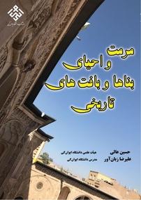 کتاب مرمت و احیای بناها و بافتهای تاریخی