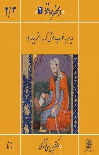کتاب صوتی در محضر حافظ (۲)