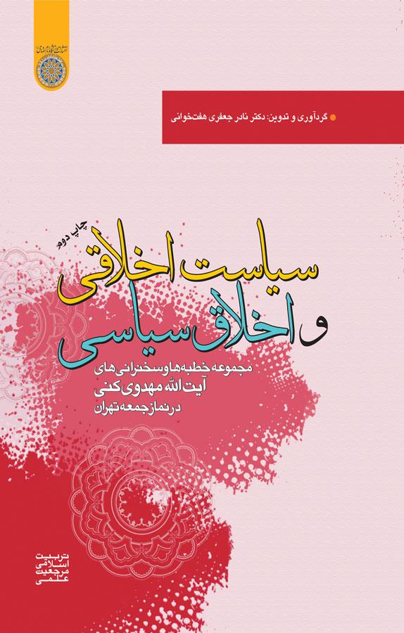 کتاب سياست اخلاقی و اخلاق سياسی