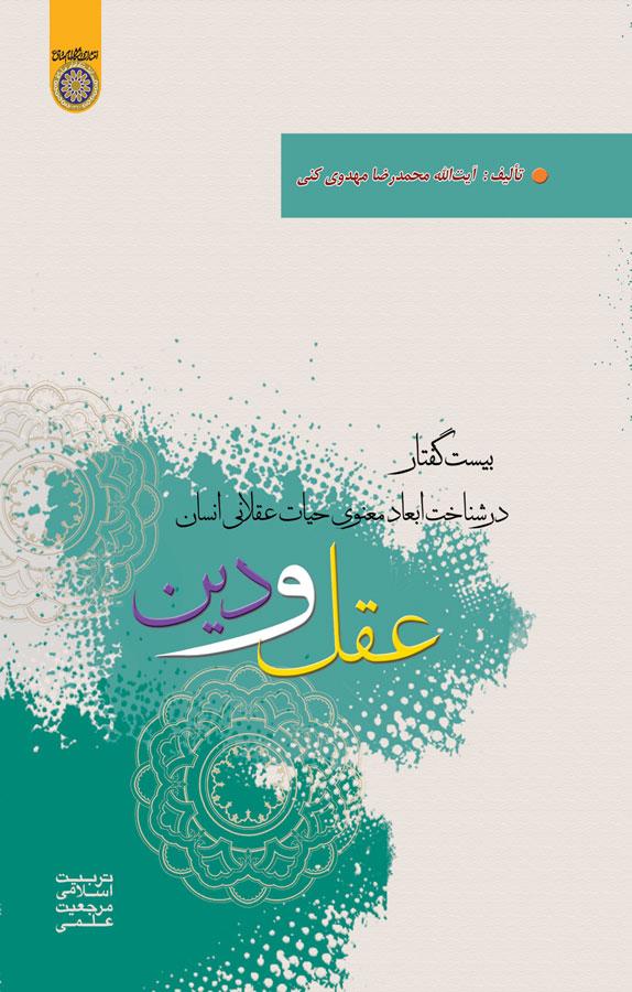 کتاب عقل و دین
