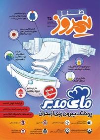 مجله ماهنامه طنز و کاریکاتور اصفهان نیمروز – شماره ۳۵