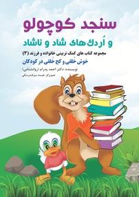 کتاب سنجد کوچولو و اردکهای شاد و ناشاد