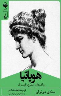 کتاب صوتی هوپاتیا