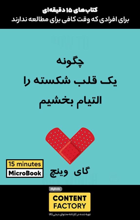 میکروبوک: چگونه یک قلب شکسته را التیام بخشیم؟: کمکی برای دلشکستهها