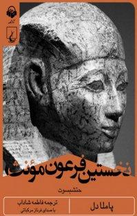 کتاب صوتی نخستین فرعون مؤنث