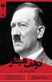 آدولف هیتلر - نسخه صوتی