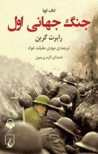 کتاب صوتی جنگ جهانی اول
