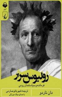 کتاب صوتی ژولیوس سزار