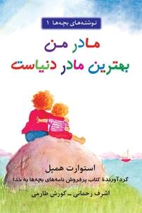 کتاب مادر من بهترین مادر دنیا است