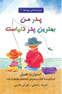 کتاب پدر من بهترین پدر دنیاست