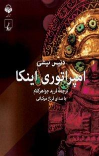 کتاب صوتی امپراتوری اینکا
