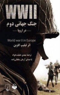 کتاب صوتی جنگ جهانی دوم در اروپا