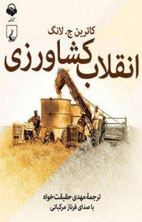 کتاب صوتی انقلاب کشاورزی