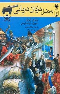 کتاب صوتی به دنبال دزدان دریایی