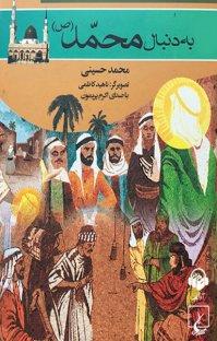 کتاب صوتی به دنبال محمد (ص)