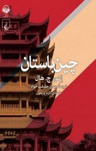 کتاب صوتی چین باستان