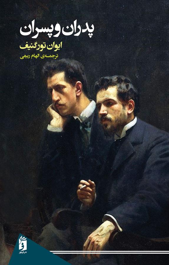 پدران و پسران