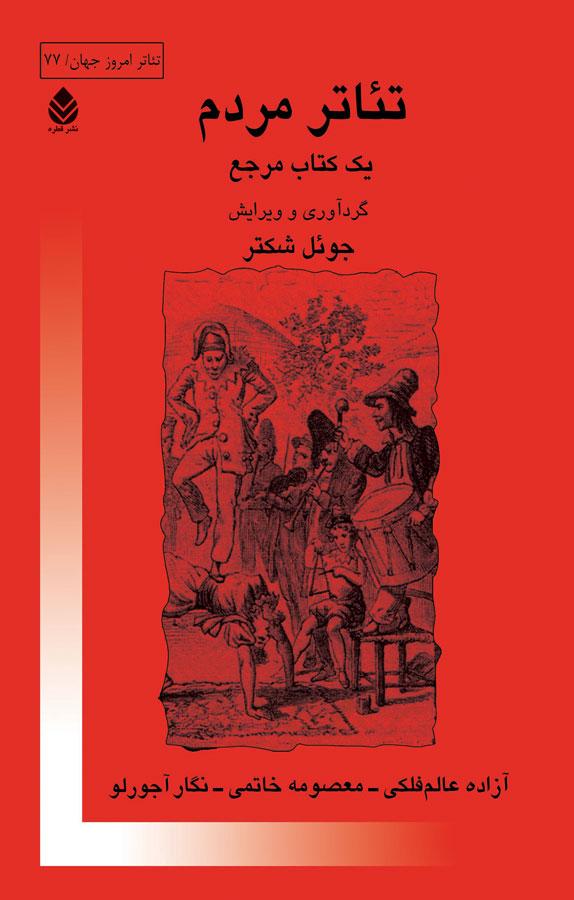 تئاتر مردم: یک کتاب مرجع