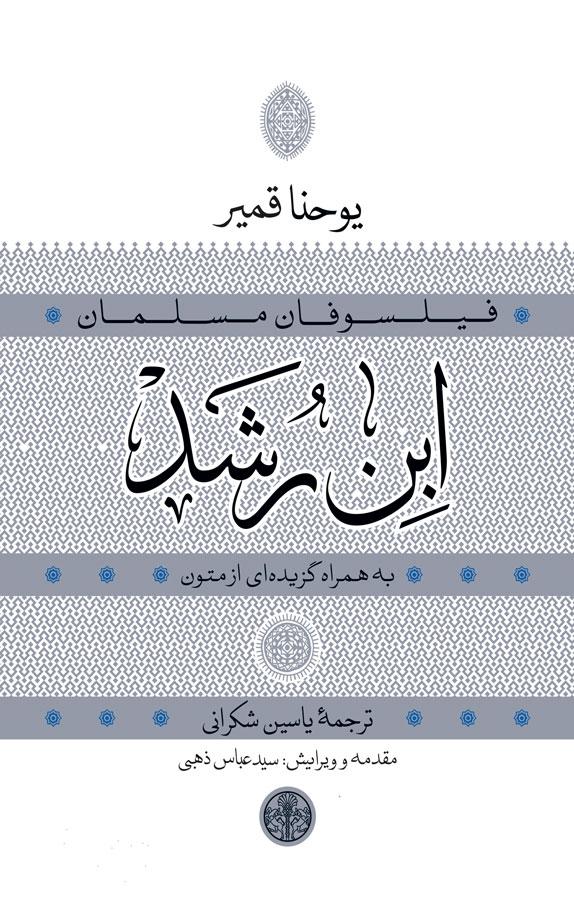 ابنرشد (فیلسوفان مسلمان)