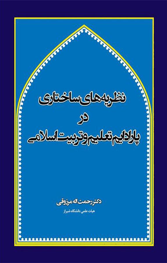 کتاب نظریههای ساختاری در پارادایم تعلیم و تربیت اسلامی