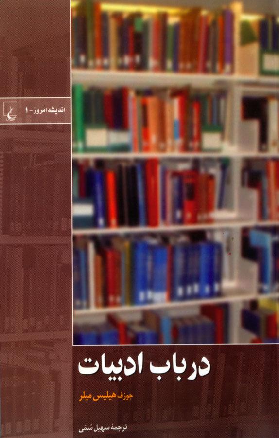 کتاب در باب ادبيات