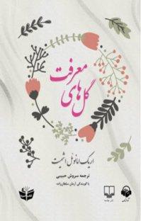 کتاب صوتی گلهای معرفت