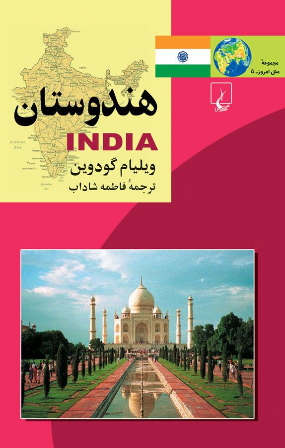 کتاب مجموعه ملل ۵ ... هندوستان