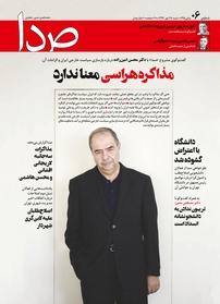 مجله هفتهنامه خبری، تحلیلی صدا - شماره ۶  - دوره جدید
