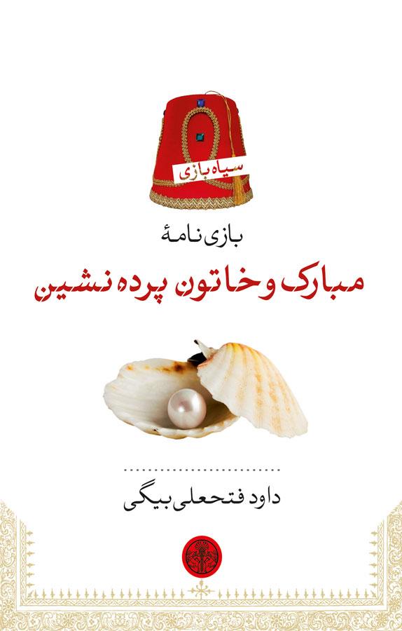 کتاب مبارک و خاتون پردهنشین