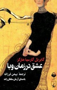 کتاب صوتی عشق در زمان وبا
