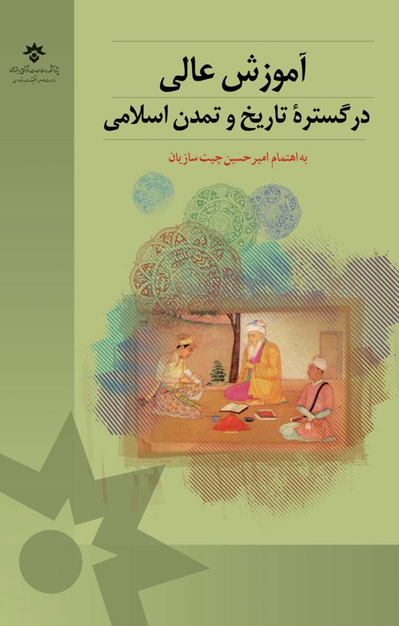 آموزش عالی در گسترۀ تاريخ و تمدن اسلامی