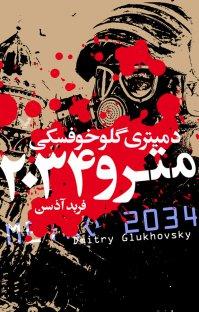 کتاب مترو ۲۰۳۴