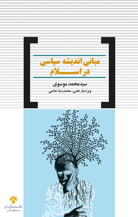 کتاب مبانی اندیشه سیاسی در اسلام