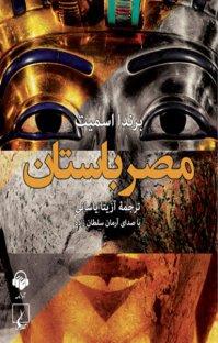 کتاب صوتی مصر باستان