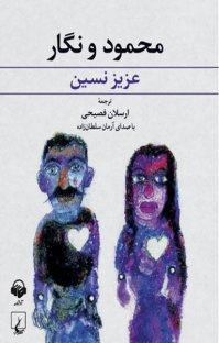 کتاب صوتی محمود و نگار