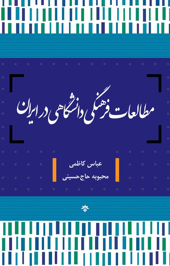 کتاب مطالعات فرهنگی دانشگاهی در ایران