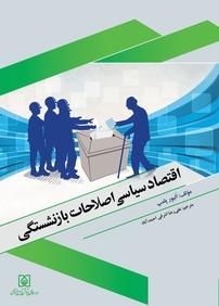 کتاب اقتصاد سیاسی اصلاحات بازنشستگی