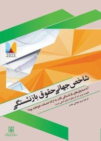 کتاب شاخص جهانی حقوق بازنشستگی ملبورن مرسر ۲۰۱۵