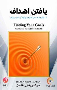 کتاب صوتی یافتن اهداف