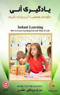 کتاب صوتی یادگیری آنی