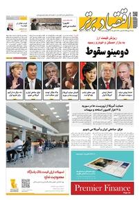 مجله هفتهنامه اقتصاد برتر شماره ۳۴۴