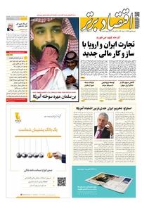 مجله هفتهنامه اقتصاد برتر شماره ۳۵۰