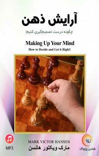 کتاب صوتی آرايش ذهن