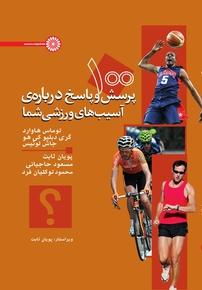 ۱۰۰ پرسش و پاسخ درباره آسیبهای ورزشی شما (نسخه PDF)