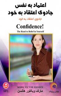 کتاب صوتی اعتماد به نفس