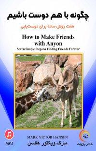 کتاب صوتی چگونه با همه دوست شویم