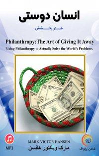 کتاب صوتی انسان دوستی