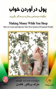 کتاب صوتی پول درآوردن به هنگام خواب