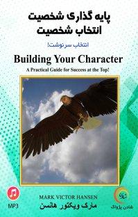 کتاب صوتی پایه گذاری شخصیت