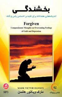 کتاب صوتی بخشندگی